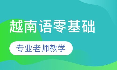 杭州越南语培训课程
