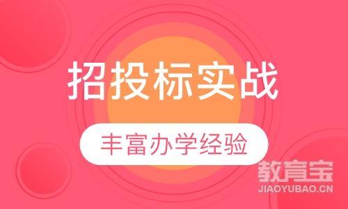 石家庄招标师教育培训