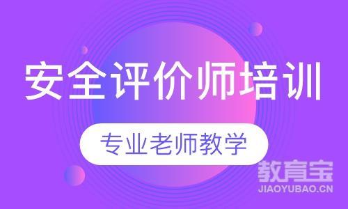 天津安全评价师考试培训机构