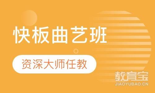 天津表演艺术培训中心