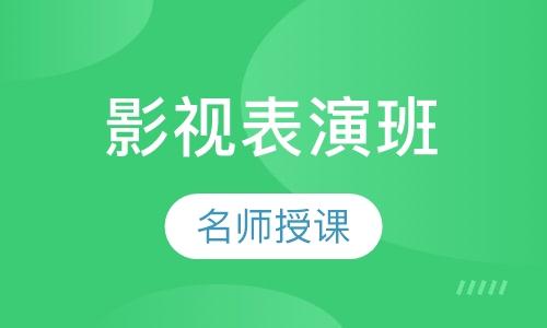 济南业余表演培训班