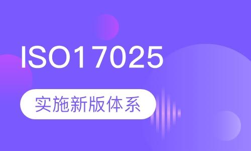广州内审员的培训机构