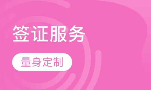 北京签证出国代办公司