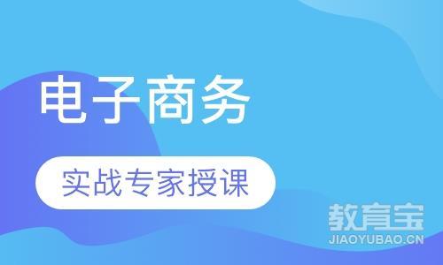 西安电商系统培训