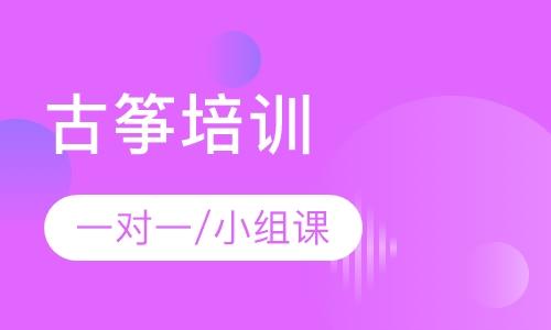 天津古筝成人学习