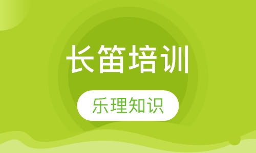 深圳长笛培训班