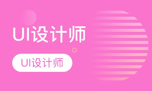 天津ui设计课程培训