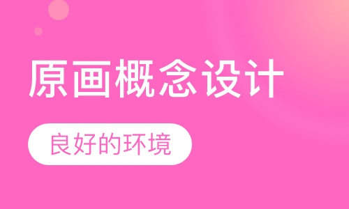 北京培训ui交互设计机构