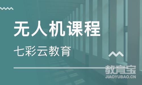 武汉无人机教学培训
