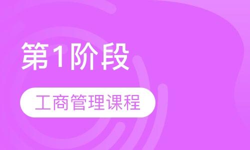 北京企业培训师课程