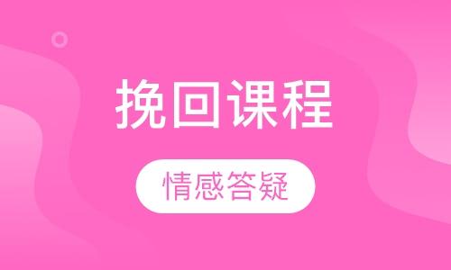 广州培训婚姻家庭咨询师
