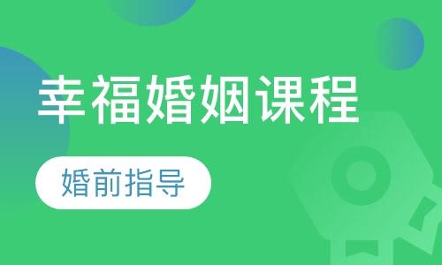广州婚姻家庭咨询师考试培训