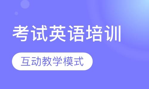 淄博toeic课程