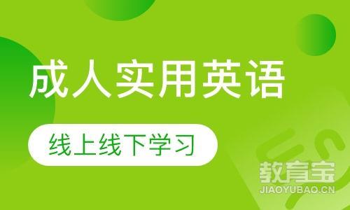 杭州成人零基础英语培训学校