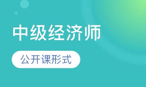 上海经济师培训面授