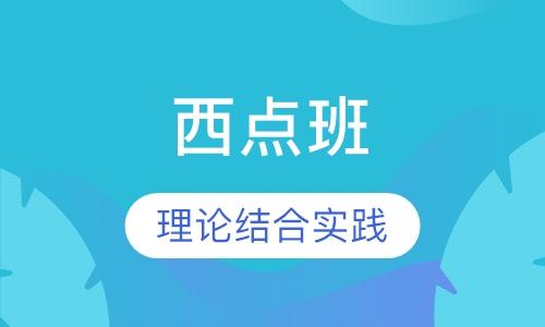 上海西点培训