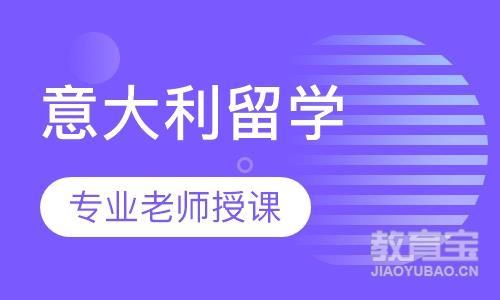 深圳意大利高中留学申请