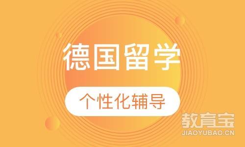 深圳德国留学咨询服务
