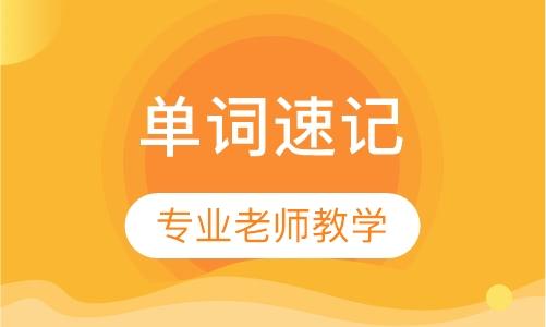 天津背单词培训班