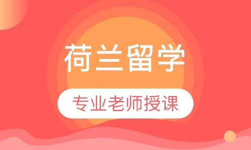 深圳荷兰留学中介