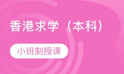 深圳大学留学香港