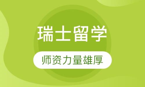 深圳瑞士留学中学