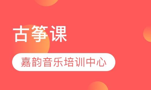 郑州古筝学习培训班