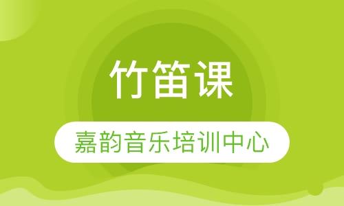 郑州笛子学习班