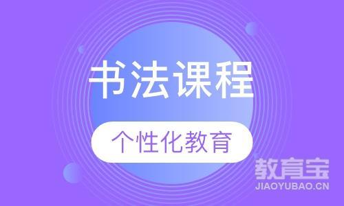 青岛高考书法集训