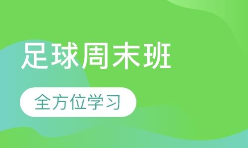 北京业余足球培训