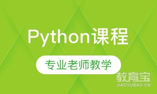 天津正规python培训