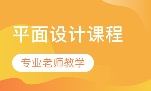 沈阳广告设计培训机构学习