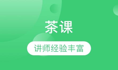 青岛茶艺班