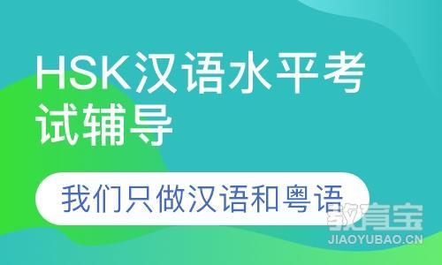 广州学校对外汉语培训