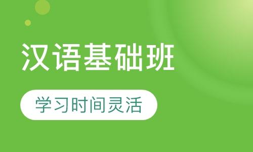 广州专业汉语培训