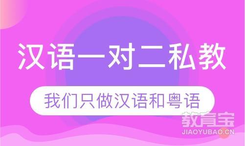 广州国际汉语培训