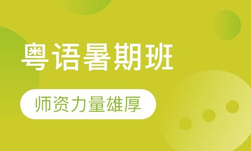广州港式粤语培训班