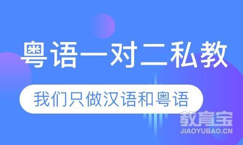 广州培训粤语