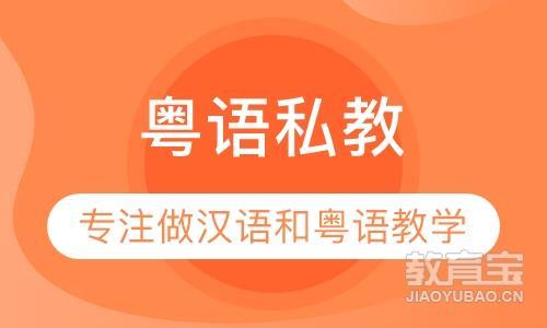 广州粤语培训学费