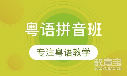 广州粤语一对一培训