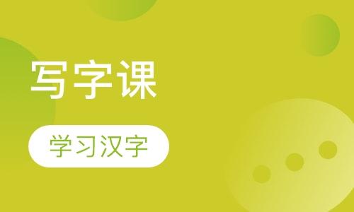 大连学校对外汉语培训