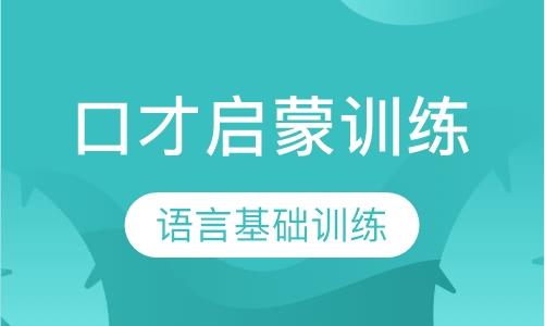济南演讲培训课程