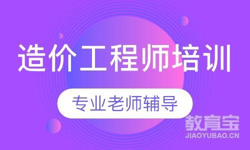 郑州造价工程师的培训
