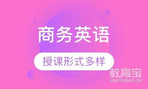 青岛bec高级班