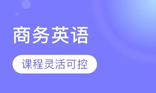 青岛bec培训