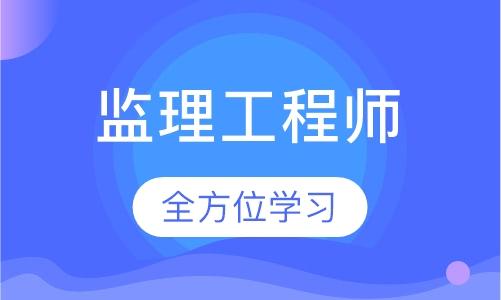 深圳监理工程师辅导