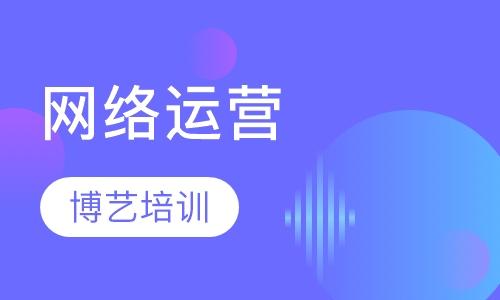 哈尔滨网络营销基础培训