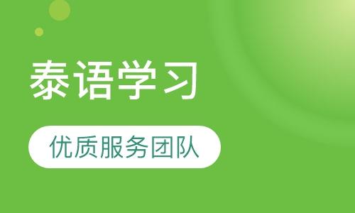南京学泰语培训班