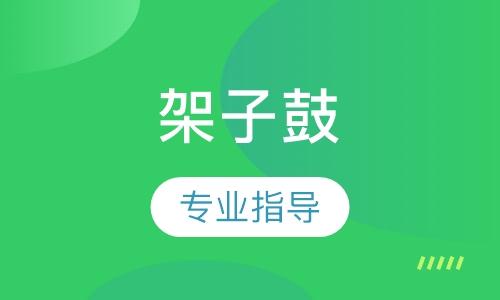 郑州成人架子鼓培训班