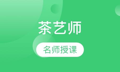 济南茶艺师技能培训